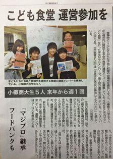 北海道新聞さんに紹介して頂きました!